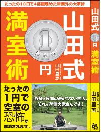 1円満室術最終