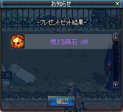 燃える隕石90