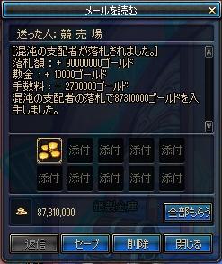 55桃ガント売却