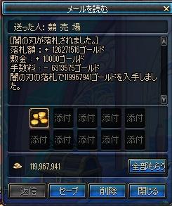 80桃クロー売却②