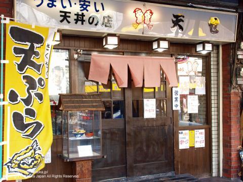 創業30年の天丼老舗店『天せ』