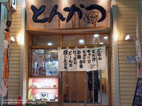 とんかつ どーんとこい 六角橋店