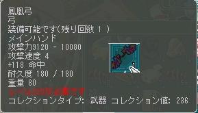 220N弓