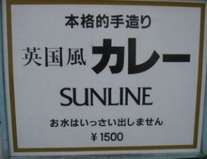 sunline.jpg