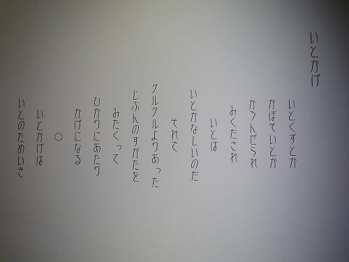 島添 昭義2