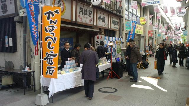 震災復興チャリティイベント