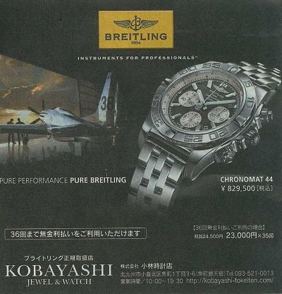 高級ブランド時計の販売・通販・修理北九州の老舗小林時計店