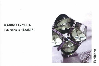 「田村麻利子アクセサリー展」 in HAYAMIZU
