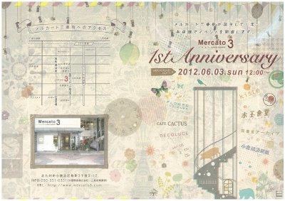 メルカート三番街1周年記念イベント01