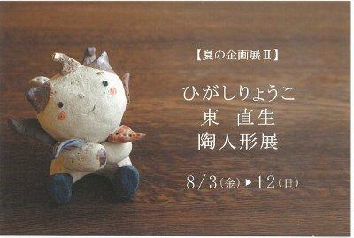 「ひがしりょうこ 東 直生 陶人形展」開催中!