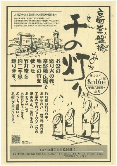 京町常盤橋千の灯り2012