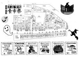 旦過市場食市祭2012年10月01