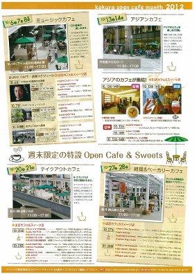 小倉オープンカフェマンス2012-2