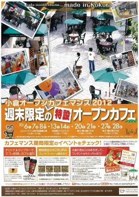 小倉オープンカフェマンス2012-1