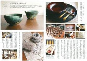 30周年特別企画~デザインギャラリー卑弥呼~02