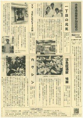 小倉逸品屋かわら版vol.15-2