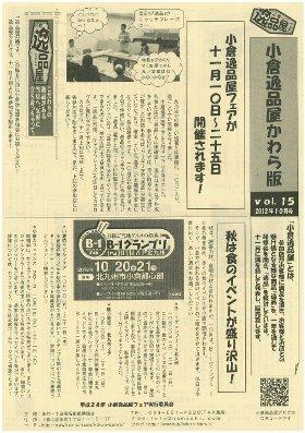 小倉逸品屋かわら版vol.15-1