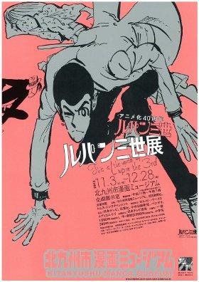 アニメ化40周年ルパン三世展