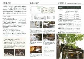 魚町のレンタルスペース『三木屋』02