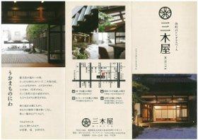 魚町のレンタルスペース『三木屋』01