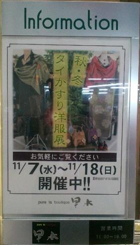 早水陶器店2012.11.17