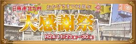 日専連北九州60周年大感謝祭