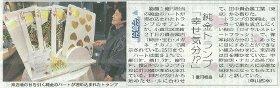 nakano20121123