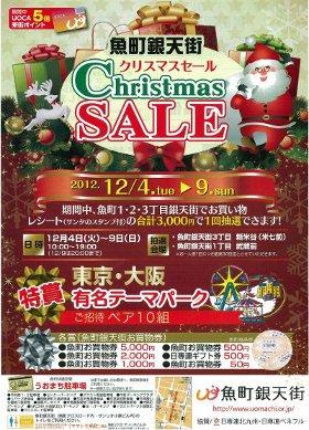 「魚町銀天街クリスマスセール2012」開催!