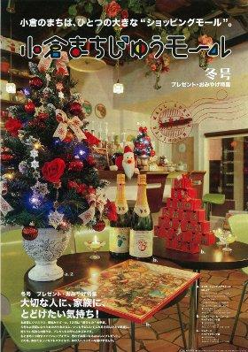 「小倉まちじゅうモール冬号」発行!01