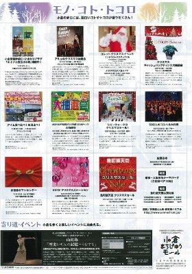 「小倉まちじゅうモール冬号」発行!04