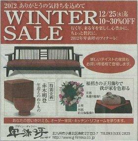 WINTER SALE ~デザイン・ギャラリー卑弥呼~
