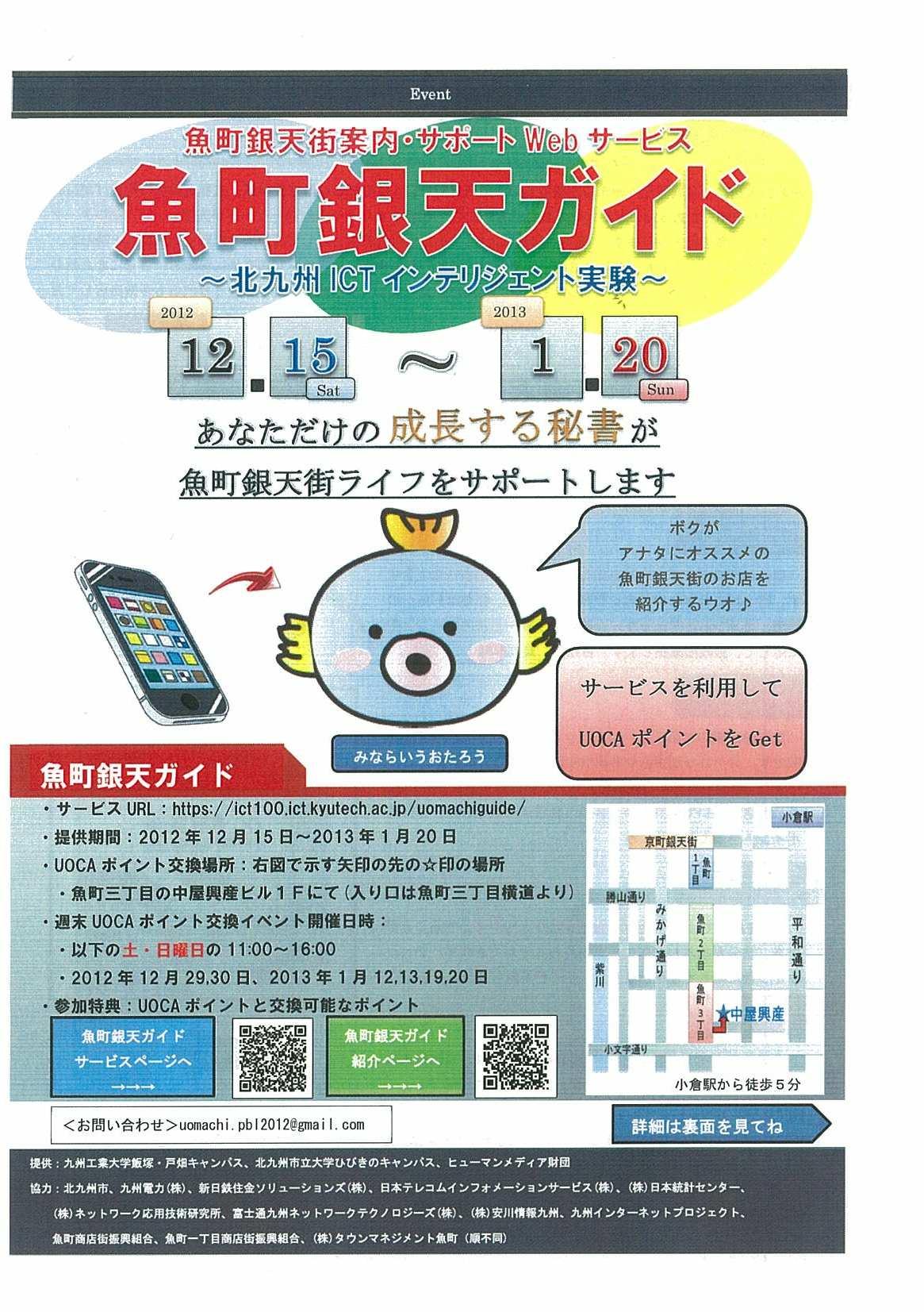 「魚町銀天ガイド」サービス開始!01