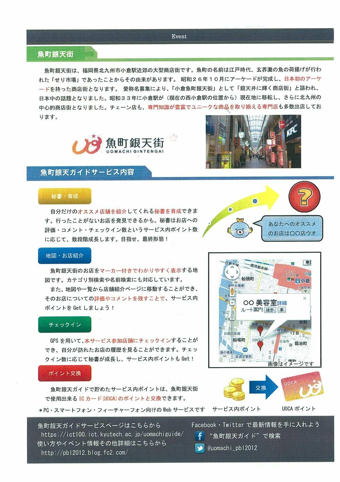 「魚町銀天ガイド」サービス開始!02