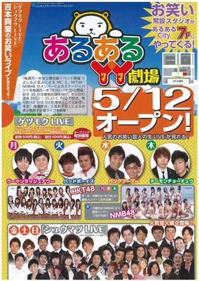 あるあるYY劇場01