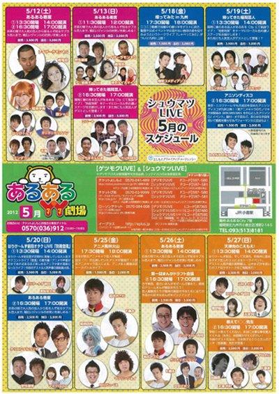 あるあるYY劇場02
