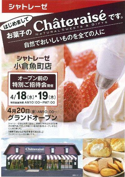 シャトレーゼ小倉魚町店01