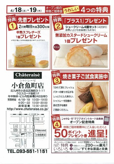 シャトレーゼ小倉魚町店02