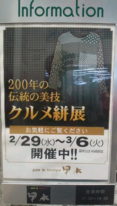早水陶器店2012.03.03