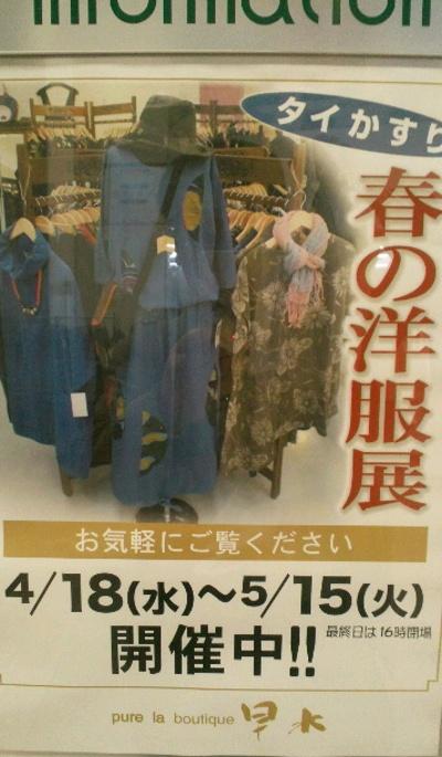 タイかすり春の洋服展~pure la boutique 早水~