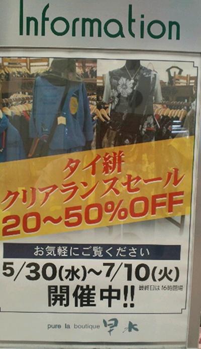 pure la boutique 早水2012.05.30