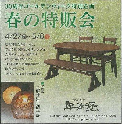 春の特別展~デザイン・ギャラリー卑弥呼~