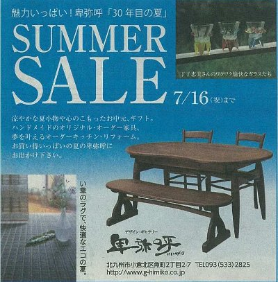 SUMMER SALE~デザイン・ギャラリー卑弥呼~
