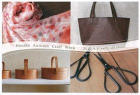 デザインギャラリー卑弥呼〜Craft Week〜