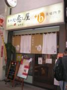 魚町銀ぶら☆~「もみ処 癒し屋」01