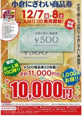 「小倉にぎわい商品券」発売!