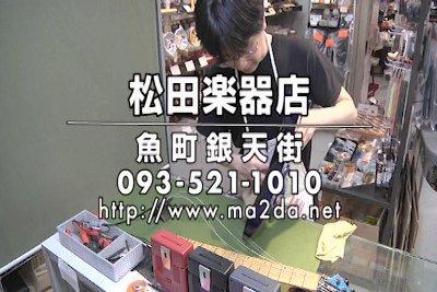 松田楽器店CM