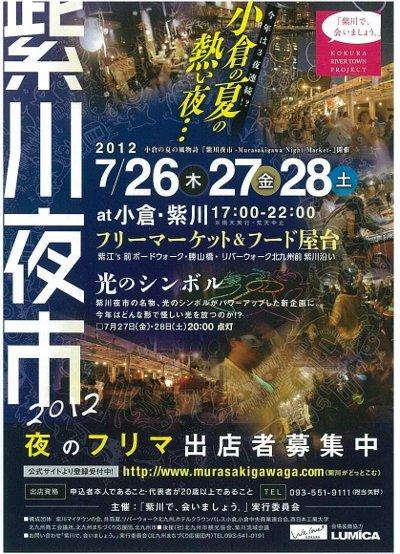 「紫川夜市2012」開催!01