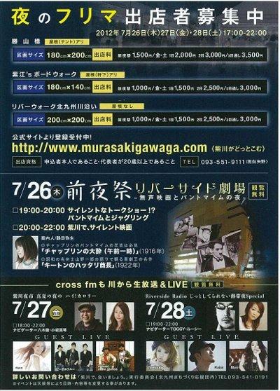 「紫川夜市2012」開催!02