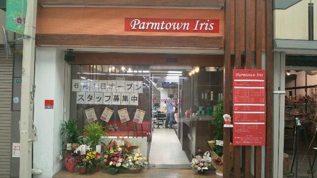 「Parmtown Iris」オープン!