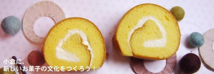小倉ロールケーキ研究会